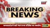 ચપ્પલકાંડ માં BJPની પ્રતિક્રિયા: BJPનો કાર્યકર આવું કૃત્ય કરે જ નહિ આ કામ કોંગ્રેસનું જ છે