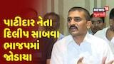 પાટીદાર નેતા દિલીપ સાબવા BJP માં જોડાયા, સીઆર પાટીલે ખેસ પહેરાવી કર્યું સ્વાગત