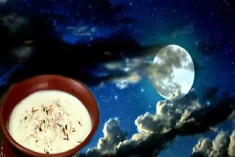 sharad poonam 2020: શરદ પૂનમે કેમ ખીર બનાવવામાં આવે છે, શું છે સોયમાં દોરો પરોવવાનું મહત્વ?