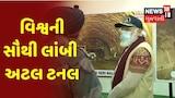 PM મોદીએ અટલ ટનલનું ઉદ્ઘાટન કરી દેશને કરી સમર્પિત, 1500 ટ્રક અવરજરવર કરી શકશે