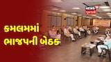 પેટાચૂંટણી માટે BJP ની તૈયારીઓ તેજ, કમલમ ખાતે 8 બેઠકની સમીક્ષા કરવામાં આવી