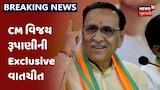 News18 સાથે Exclusive વાતચીતમાં CM Rupani એ કહ્યું- Congressના નીતિ નિયમમાં ખોટ છે