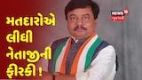 BJP ના ઉમેદવાર અક્ષય પટેલને મતદારોએ ખખડાવ્યા, જુઓ વીડિયો