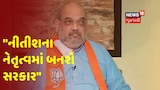 Bihar Election માં Amit Shah નો જીતનો દાવો, કહ્યું 'બિહારના CM Nitish Kumar જ બનશે'