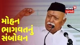 Nagpur માં RSS પ્રમુખ Mohan Bhagwat નું સંબોધન, કહ્યું 'Lockdown બાદ ઘણા વિષયો દબાઈ ગયા'