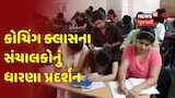 Ahmedabad: કોચિંગ ક્લાસના સંચાલકો મેદાને, કોચિંગ ક્લાસ ચાલુ કરવા પરવાનગી આપવા કરી માંગ