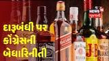 દારૂબંધી મામલે Congressની બેધારિનીતી, કહ્યું ગુજરાતમાં સમર્થન, Bihar માં સમીક્ષા કેમ