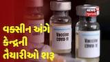 Coronavirus ની Vaccineને લઈ કેન્દ્ર સરકારની સ્ટોરેજ અંગેની કામગીરી ગુજરાતમાં શરૂ