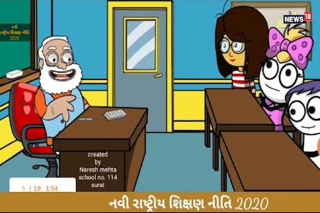 PM મોદી સમજાવે છે નવી શિક્ષણ નીતિ, સુરતના શિક્ષકે બનાવી બે મિનિટની એનીમેશન ફિલ્મ, જુઓ ઝલક