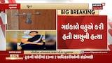 Ahmedabad: સાસુની હત્યા મામલે વધુ ખુલાસો, પુત્રવધુ અને સસરા વચ્ચે આડાસંબંધની શંકા રાખતા