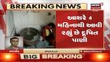 Rajkot: Jasdan માં પીવાના પાણીની લાઈનમાં ભળ્યું ગટરનું પાણી