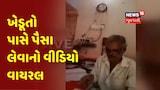 Surendranagar: ખેડૂતો પાસે ફોર્મ ભરવા માટે પૈસા માંગવાનો Video થયો Viral