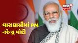 દેવ દિવાળીની ઉજવણીમાં PM મોદી વારાણસીની મુલાકાતે, CM યોગીએ કર્યું સ્વાગત