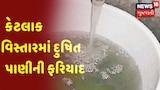 Ahmedabad : કેટલાક વિસ્તારમાં દુષિત પાણીની ફરિયાદ