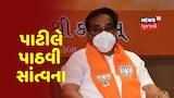 Vadodara માં ગંભીર અકસ્માત મામલે મૃતકનાના પરિજનોને મળ્યા પ્રદેશ BJP પ્રમુખ CR Patil