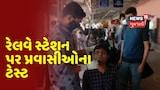 Jamnagar માં Corona સામે તકેદારી વધારાઈ, રેલવે સ્ટેશન પર પ્રવાસીઓના કરાયા ટેસ્ટ