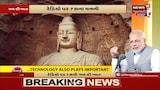 PM Modi Live : મન કી બાત | Crises માં Culture ખૂબ જ કામ આવે છે