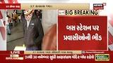 Ahmedabad : આવતી- જતી ST Bus સેવા પણ રાત્રે બંધ રહેશે