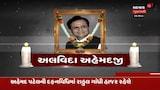Ahmed Patel ની આજે વતનમાં થશે દફનવિધિ, Rahul Gandhi Surat એરપોર્ટથી પીરામણ જવા રવાના