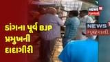 Dang ના પૂર્વ BJP પ્રમુખએ દુકાનદાર સાથે કરી મારામારી, ઘટનાનો Video થયો Viral