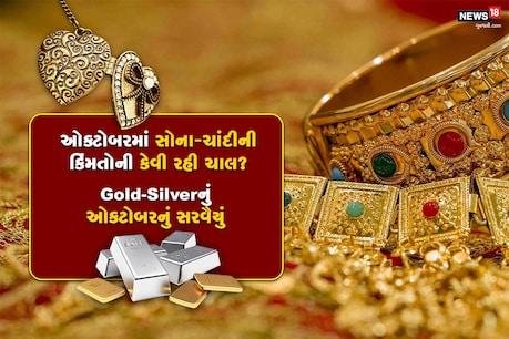 ઓક્ટોબરમાં ચાંદીના ભાવમાં રૂ.8000નું ગાબડું, જ્યાં સોનું સુધારા તરફ, શું Diwaliએ વધશે Goldના ભાવ?