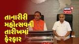 Mehsana: તાનારીરી મહોત્સવની તારીખમાં ફેરફાર, CM Rupani અને Dy. CM Nitin Patel આપશે હાજરી