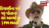 દિવાળીના પર્વ પર પોતાના ઘરે આવ્યો છું: PM મોદી