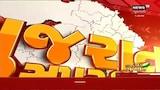 Gujarat Superfast: રાજ્યના તમામ મુખ્ય સમાચાર