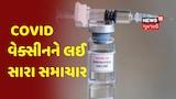 સારા સમાચાર! ભારતને ફેબ્રુઆરી સુધીમાં મળી શકે છે Corona Vaccine ની પહેલી ખેપ