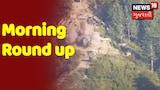 Morning Roundup:  આજના અત્યાર સુધીના સમગ્ર ગુજરાતના મહત્વના સમાચાર