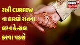 Ahmedabad : રાત્રી Curfew ના કારણે રાતના લગ્ન કેન્સલ કરવા પડશે