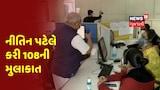 Ahmedabad: નાયબ મુખ્યમંત્રી નીતિન પટેલે 108 ઇમરજન્સી કંટ્રોલરૂમના અધિકારીઓને ખખડાવ્યા