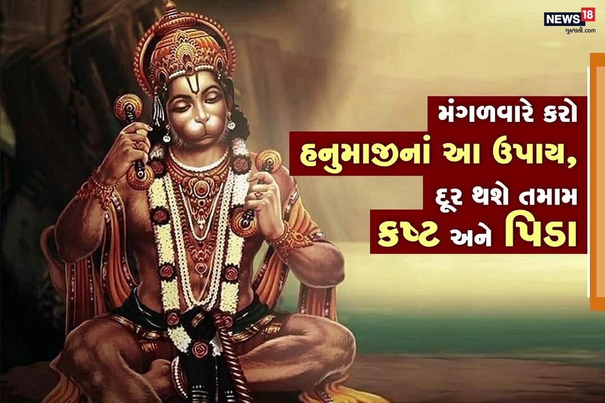 ધર્મ ભક્તિ ડેસ્ક: મંગળવારનો દિવસ હનુમાનજીનો ગણાય છે. આ સાથે જ આ દિવસે મંગળની પણ પૂજા થાય છે. જ્યોતિષ શાસ્ત્ર પ્રમાણે મંગળ ઉર્જાનો ગ્રહ માનવામાં આવે છે. મંગળવારે હનુમાનજીની (Hanumanji) પૂજા કરવાથી તેમની કૃપા સાથે કષ્ટ પિડામાંથી મુક્તિ મળે છે. કહેવાય છે કે હનુમાનજીનાં આશિર્વાદથી શનિ દોષ માંથી મુક્તિ મળે છે. મંગળવારે હનુમાનજીની પૂજા કરવાથી જીવનની બધી સમસ્યાઓ ઉકેલાય છે. જ્યોતિષ શાસ્ત્રમાં કેટલાક ઉપાયો જણાવેલ છે, જે કરવાથી તમે હનુમાનજીનાં આશીર્વાદ મેળવી શકો છો અને શનિ દોષથી (Shani Dosh) મુક્તિ મેળવી શકો છો. તો જાણો મંગળવારના શાસ્ત્રોક્ત ઉપાય.