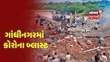 Gandhinagar માં પણ Corona વિસ્ફોટ, 10 એપ્રિલથી અત્યાર સુધીમાં 621 લોકોનાં થયા મોત