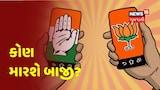 ડાંગના BJP અને Congress કાર્યકરો સાથે News18 ની ખાસ વાતચીત, એક બીજા પર કર્યા શબ્દિક પ્રહાર