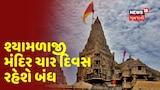 Aravalli નું શામળાજી મંદિર ચાર દિવસ રહેશે બંધ, Corona સંક્રમણને રોકવા મંદિર ટ્રસ્ટનો નિર્ણ