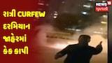 Surat : રાત્રી Curfew દરમિયાન જાહેરમાં કેક કાપી આતશબાજી કરવામાં આવી