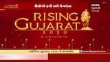 રાઈઝિંગ ગુજરાત 2020 - ઈ કોન્કલેવ: ગુજરાત વિકાસથી વાઈબ્રન્ટ સુધી