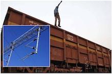 સેલ્ફીના શોખીનો સાવધાન! સેલ્ફી લેવા માટે ટ્રેન ઉપર ચડ્યો યુવક, હાઈ વોલ્ટેજ લાઈન અડતા મોત