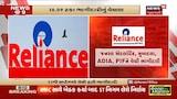 Reliance Industries : RRVL માં 10.09 ટકા ભાગીદારી વેચી