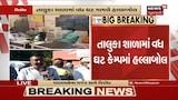 Jamnagar : હરિપર ખાતે Congress નો હલ્લાબોલ