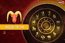 4 December 2020: મકર, કુંભ અને મીન રાશિના લોકો માટે આજે દિવસ સામાન્ય