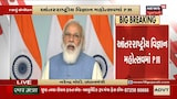 આંતરરાષ્ટ્રી વિજ્ઞાન મહોત્સવમાં PM મોદીનું સંબોધન