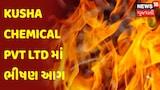 Panchmahal : Kusha Chemical Pvt Ltd નામની કંપનીમાં ભીષણ આગ