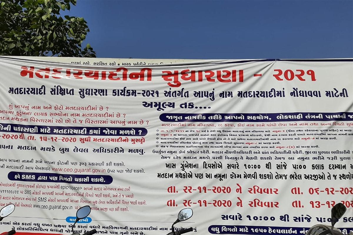 વિભુ પટેલ, અમદાવાદ: મતદાર દી સુધારણા કાર્યક્રમ (voter list correction program) 2021 અંતર્ગત મતદાર દીમાં નામ ઉમેરવું, નામ કમી કરવું અથવા તો નામ સુધારવા જેવી કામગીરી હાલ ચાલી રહી છે. અમદાવાદ જિલ્લા (Ahmedabad District)માં પણ મતદારયાદી સુધારણા કાર્યક્રમ શરૂ કરવામાં આવ્યો છે. મતદારયાદી સુધારણા કાર્યક્રમને લઈ અમદાવાદ જિલ્લા કલેક્ટર (Collector) તરફથી બેઠક કરવામાં આવી હતી. કોરોનાની મહામારી (Corona Pandemic) વચ્ચે મતદારયાદી સુધારણા કાર્યક્રમ થઈ રહ્યો છે ત્યારે કોરોનાનું સંક્રમણ ન ફેલાય તેમજ લોકો પણ કોરોનાની ગાઈડલાઈન (Corona Guideline)નું પાલન કરાવવા માટે સૂચના આપી છે. બીજી તરફ કોરોનાના કપરા સમયમાં મતદાર સુધારણા માટે ઓનલાઇન અરજીમાં વધારો નોંધાયો છે.