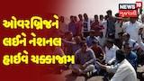 Surat : ઓવરબ્રિજને લઈને નેશનલ હાઇવે ચક્કાજામ