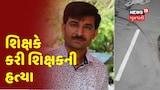 છોટાઉદેપુરમાં શિક્ષકે કરી શિક્ષકની હત્યા, હત્યારાના નવમી ડિસેમ્બરના રોજ લગ્ન