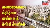 Ahmdedabad : મેટ્રો ટ્રેનના કાર્યક્રમ માટે કેવી છે તૈયારીઓ