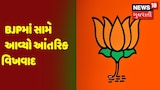 BJPમાં સામે આવ્યો આંતરિક વિખવાદ
