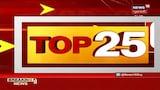 TOP 25 NEWS: આજના સમગ્ર ગુજરાતના Top 25 મુખ્ય સમાચારો